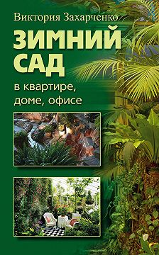 Виктория Захарченко - Зимний сад в квартире, доме, офисе