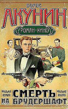 Борис Акунин - Младенец и черт
