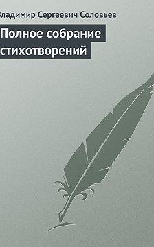 Владимир Соловьев - Полное собрание стихотворений