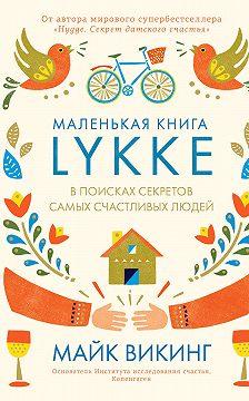 Майк Викинг - Lykke. В поисках секретов самых счастливых людей