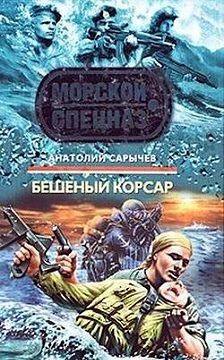 Анатолий Сарычев - Бешеный корсар