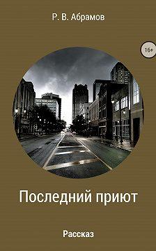 Роман Абрамов - Последний приют