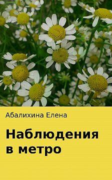 Елена Абалихина - Наблюдения в метро