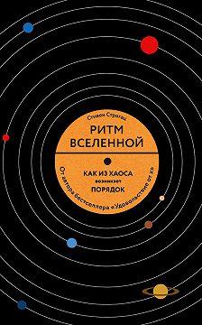 Стивен Строгац - Ритм Вселенной. Как из хаоса возникает порядок