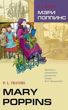 П. Трэверс - Mary Poppins / Мэри Поппинс. Книга для чтения на английском языке