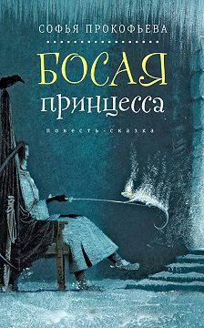 Софья Прокофьева - Босая принцесса