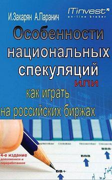 Иван Закарян - Особенности национальных спекуляций, или Как играть на российских биржах