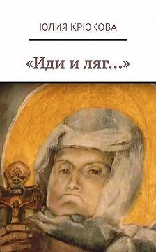 Юлия Крюкова - «Иди иляг…»