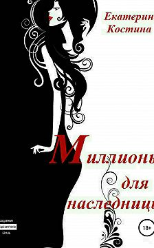 Екатерина Костина - Миллионы для наследницы