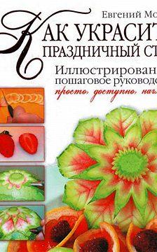 Евгений Мороз - Как украсить праздничный стол