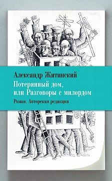Александр Житинский - Потерянный дом, или Разговоры с милордом