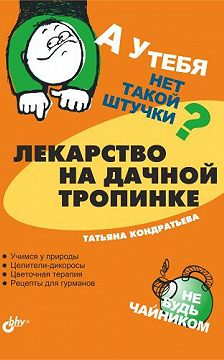 Татьяна Кондратьева - Лекарство на дачной тропинке