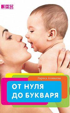 Лариса Аникеева - От нуля до букваря