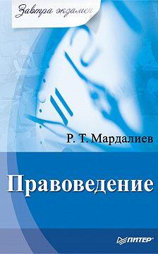 Р. Мардалиев - Правоведение