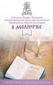 cвятой праведный Иоанн Кронштадтский - О молитве. Советы святых отцов нового времени