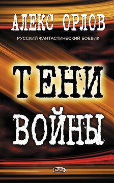Алекс Орлов - Тени войны