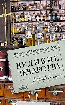 Алёна Жукова - Великие лекарства. В борьбе за жизнь