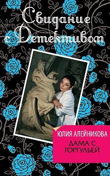 Юлия Алейникова - Дама с горгульей
