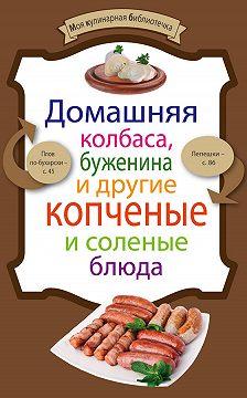 Unidentified author - Домашняя колбаса, буженина и другие копченые и соленые блюда