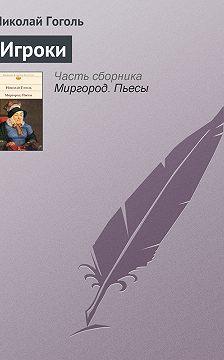 Николай Гоголь - Игроки