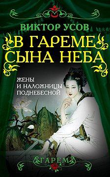 Виктор Усов - В гареме Сына Неба. Жены и наложницы Поднебесной
