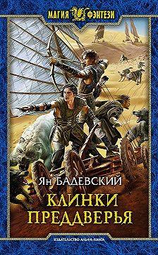 Ян Бадевский - Клинки Преддверья
