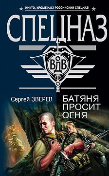 Сергей Зверев - Батяня просит огня