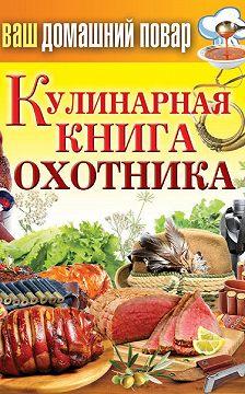 Неустановленный автор - Кулинарная книга охотника
