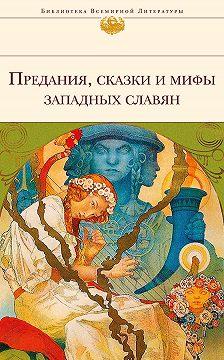 Неустановленный автор - Предания, сказки и мифы западных славян
