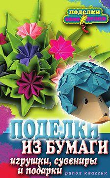 Неустановленный автор - Поделки из бумаги, игрушки, сувениры и подарки