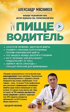 Александр Мясников - Пищеводитель