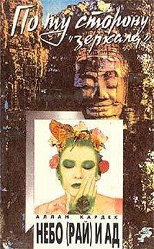 Аллан Кардек - Небо (рай) и ад. Божественная справедливость с точки зрения спиритуализма
