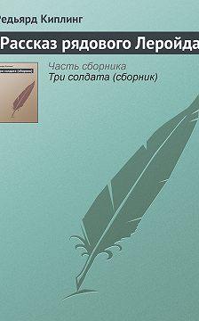 Редьярд Киплинг - Рассказ рядового Леройда