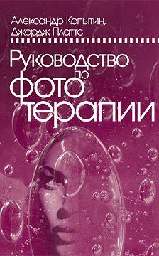 Александр Копытин - Руководство по фототерапии