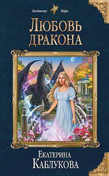 Екатерина Каблукова - Любовь дракона