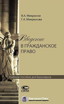 Виктор Микрюков - Введение в гражданское право
