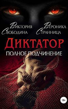 Вероника Странница - Диктатор. Полное подчинение