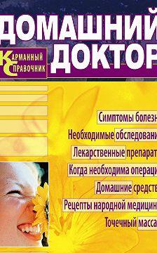 Вера Соловьева - Домашний доктор. Карманный справочник