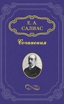 Евгений Салиас де Турнемир - Филозоф