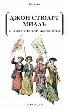 Джон Милль - О подчинении женщины