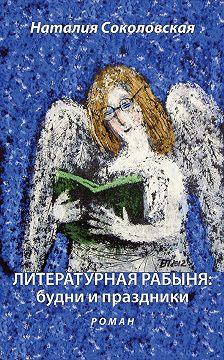 Наталия Соколовская - Литературная рабыня: будни и праздники