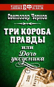 Светозар Чернов - Три короба правды, или Дочь уксусника