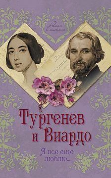 Елена Первушина - Тургенев и Виардо. Я все еще люблю…