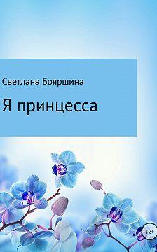 Светлана Бояршина - Я принцесса