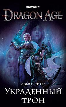 Дэвид Гейдер - Dragon Age. Украденный трон