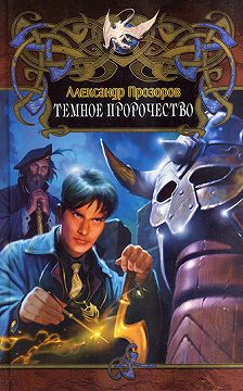 Александр Прозоров - Темное пророчество