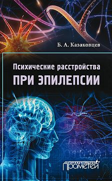 Борис Казаковцев - Психические расстройства при эпилепсии