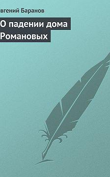 Евгений Баранов - О падении дома Романовых