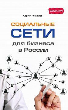 Сергей Чекмарёв - Социальные сети для бизнеса в России