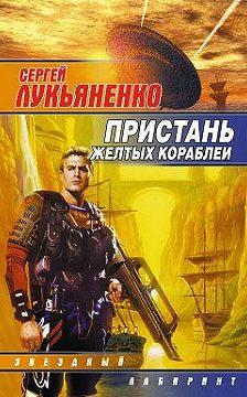 Сергей Лукьяненко - Предание о первом атеисте